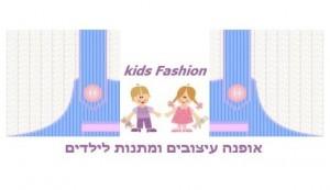 אופנה עיצובים ומתנות לילדים