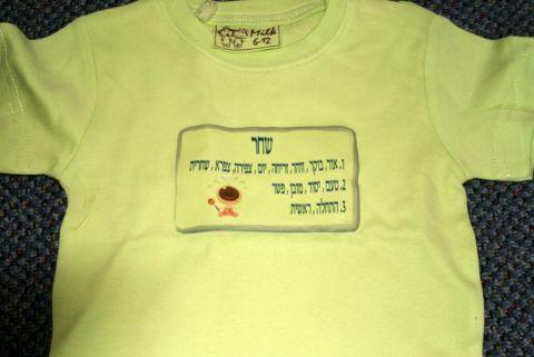 קרן עיצובים, עיצוב בגדי תינוקות וילדים
